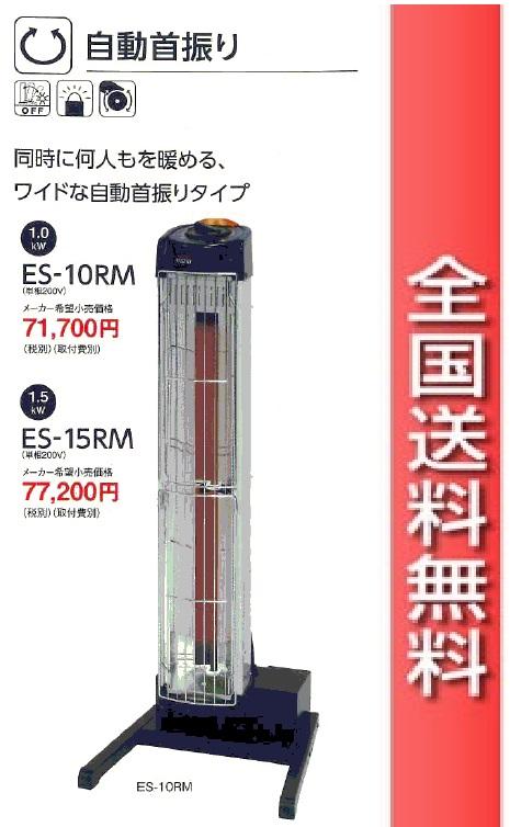 【11/19-11/22 ポイント10倍】【代引不可】デンソー 遠赤外線ヒーター 首振りタイプ ES-10RM 200V 日本製高級ストーブ