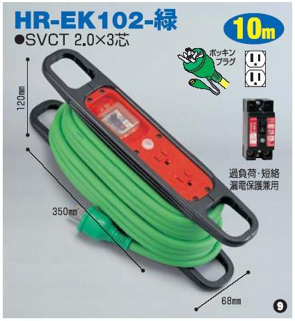 ハンドリール アース・過負荷漏電保護兼用 10m HR-EK102緑 日動(NICHIDO)【送料無料】【smtb-k】【w2】【FS_708-7】【H2】