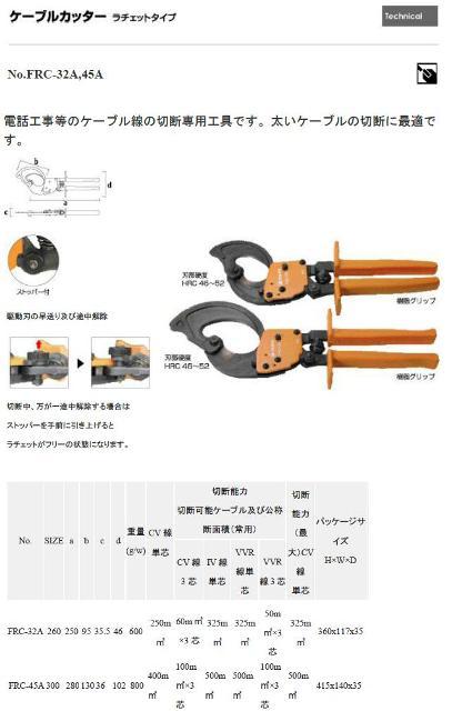 ケーブルカッター(ラチェットタイプ)【FRC-32A】【フジ矢FUJIYA2012】【送料無料】 j【フジヤ2013】
