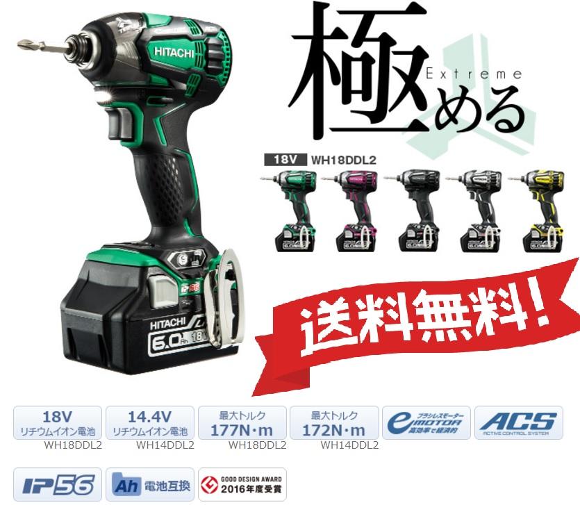 Hitachi Koki 18v Charge Cordless Impact Driver Wh18ddl2 2lypk Amount Limited Product
