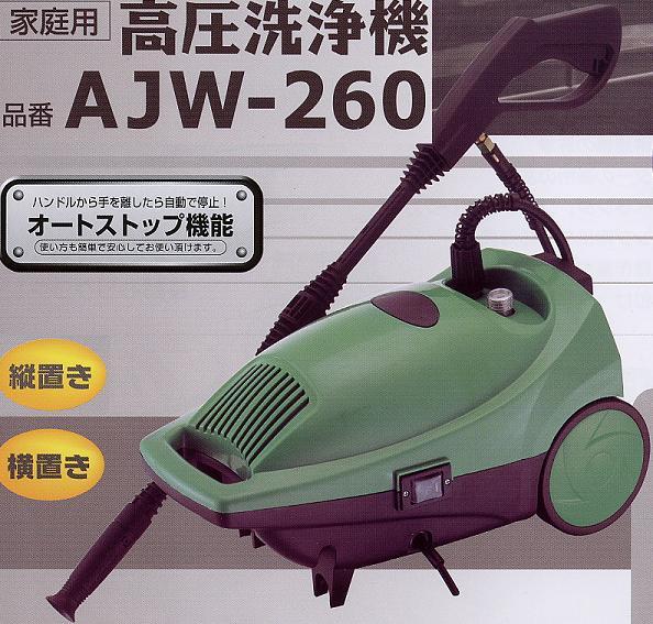 アピックス(APIX)高圧洗浄機AJW-260(新製品)【送料・手数料込み!】1106PUP10【smtb-k】【w2】