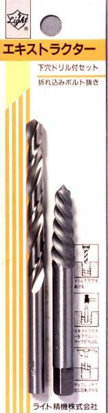 エキストラクター丸型下穴ドリル付 No.11 ライト精機