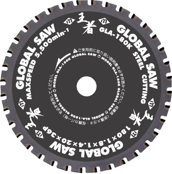 鉄・ステンレス兼用チップソー グローバルソー(モトユキ)GLA-355K【送料無料】【smtb-k】【w2】【FS_708-7】【H2】
