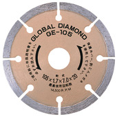 ダイヤモンドカッター(乾式) グローバルソー(モトユキ)GE-105【送料無料】【smtb-k】【w2】【FS_708-7】【H2】