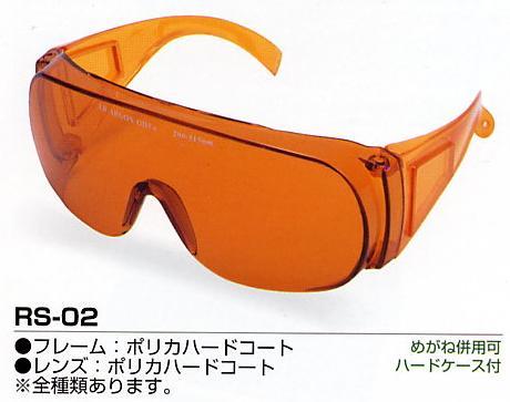 レーザー用めがね ポリカハード RS-02 アルゴン OD値5以上用 (ポリカハード)オレンジ RIKEN(理研化学)【smtb-k】【w2】
