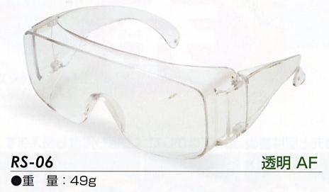 UV 切的保护眼镜多云,有 (安全玻璃) 以上玻璃 UV 块理研透明 AF RS-06 (理研化学)
