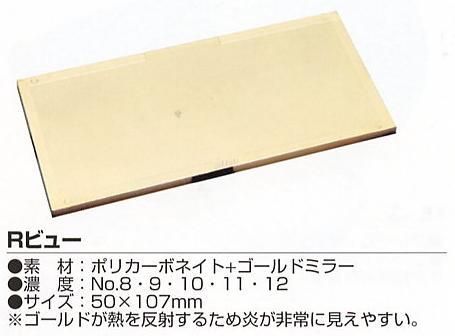 焊接板研发视图聚碳酸酯 + 金镜级别: 8-12 理研 (理研化学)