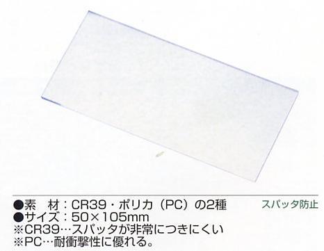 ファッション通販 スパッタ防止プレート 市場 CR39 RIKEN 理研化学
