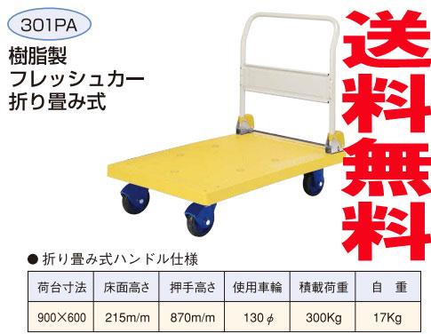 樹脂製フレッシュカー 301PA ヨドノ 折り畳み台車 プロ仕様【送料無料】カート 運搬車