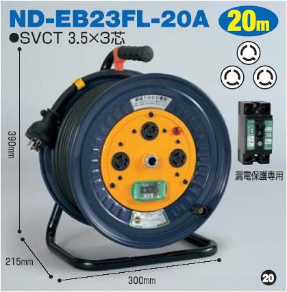 電工ドラム20mタイプND-EB23FL-20A 日動(NICHIDO)【送料無料】【smtb-k】【w2】【FS_708-7】【H2】