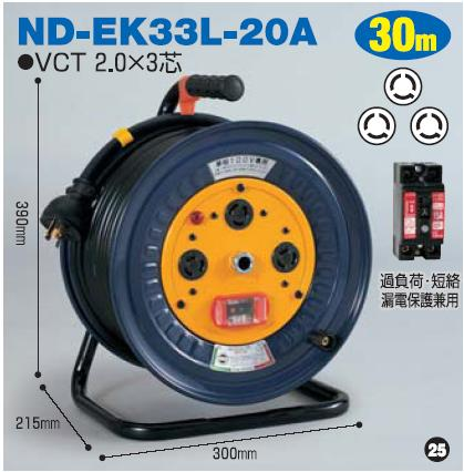 電工ドラム30mタイプND-EK33L-20A 日動(NICHIDO)【送料無料】【smtb-k】【w2】【FS_708-7】【H2】