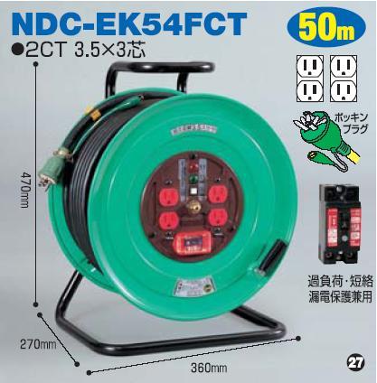 電工ドラム50mタイプNDC-EK54FCT 日動(NICHIDO)【送料無料】【smtb-k】【w2】【FS_708-7】【H2】