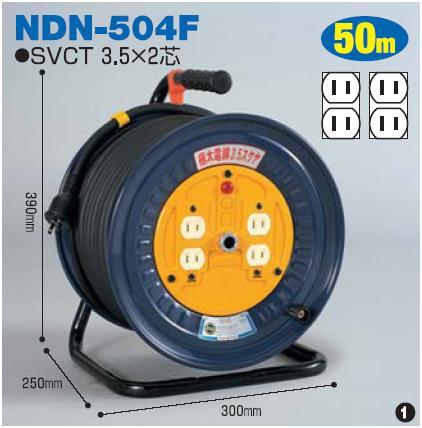 標準型電工ドラム 50mタイプ NDN-504F 日動(NICHIDO)【送料無料】【smtb-k】【w2】【FS_708-7】【H2】