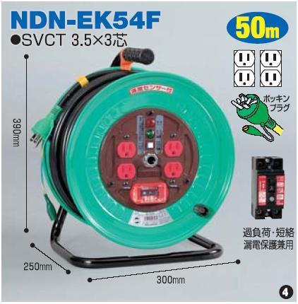 標準型電工ドラム 50mタイプNDN-EK54F 日動(NICHIDO)【送料無料】【smtb-k】【w2】【FS_708-7】【H2】