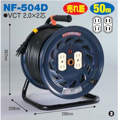 電工ドラム50mタイプNF-504D 日動(NICHIDO)【送料無料】【smtb-k】【w2】【FS_708-7】【H2】