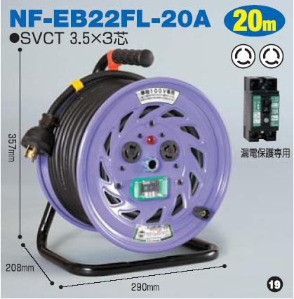 電工ドラム20mタイプNF-EB22FL-20A 日動(NICHIDO)【送料無料】【smtb-k】【w2】【FS_708-7】【H2】