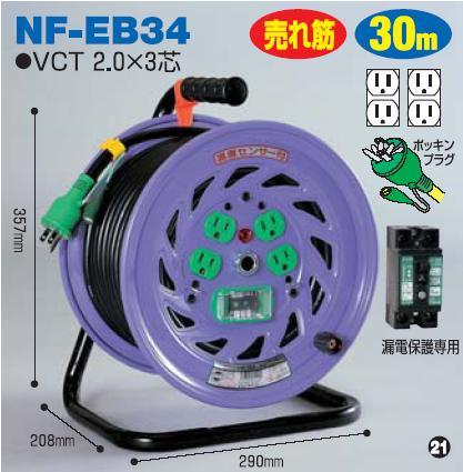 電工ドラム30mタイプNF-EB34 日動(NICHIDO)【送料無料】【smtb-k】【w2】【FS_708-7】【H2】