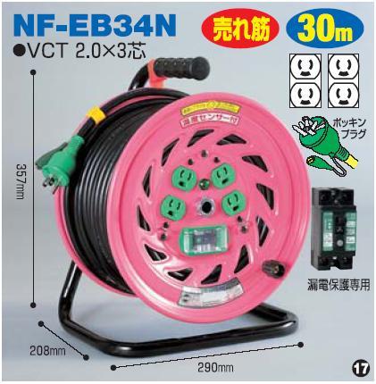 電工ドラム30mタイプNF-EB34N 日動(NICHIDO)【送料無料】【smtb-k】【w2】【FS_708-7】【H2】