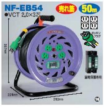 電工ドラム50mタイプNF-EB54 日動(NICHIDO)【送料無料】【smtb-k】【w2】【FS_708-7】【H2】