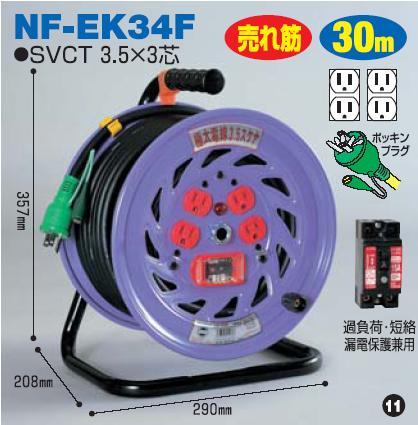 標準型電工ドラム 30mタイプNF-EK34F 日動(NICHIDO)【送料無料】【smtb-k】【w2】【FS_708-7】【H2】
