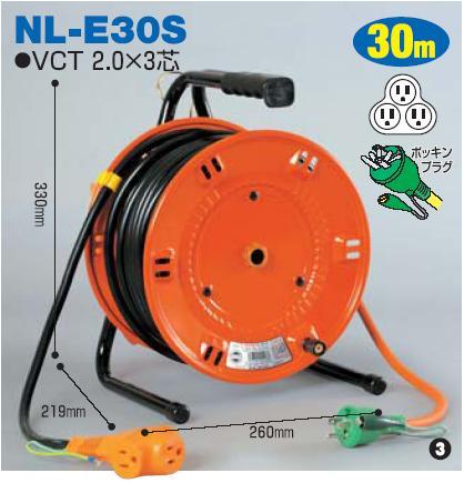 標準型電工ドラム 30m(〔1次線〕3m+〔2次線〕27m)タイプNL-E30S 電源表示ランプ無 日動(NICHIDO)【送料無料】【smtb-k】【w2】【FS_708-7】【H2】