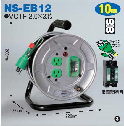 電工ドラム10mタイプ NS-EB12 日動(NICHIDO)【送料無料】【smtb-k】【w2】【FS_708-7】【H2】