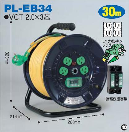 電工ドラム30mタイプ PL-EB34 日動(NICHIDO)【送料無料】【smtb-k】【w2】【FS_708-7】【H2】