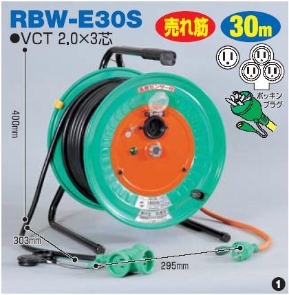 防雨防塵型電工ドラム(屋外型)30m(〔1次線〕3m+〔2次線〕27m)タイプ RBW-E30S 日動(NICHIDO)【送料無料】【smtb-k】【w2】【FS_708-7】【H2】