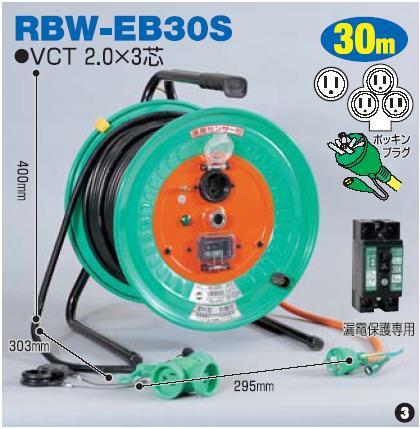 防雨防塵型電工ドラム(屋外型)30m(〔1次線〕3m+〔2次線〕27m)タイプ RBW-EB30S 日動(NICHIDO)【送料無料】【smtb-k】【w2】【FS_708-7】【H2】