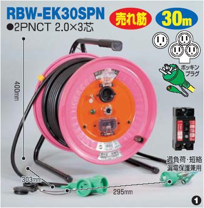 防災型ドラム(屋外型) 30mタイプ RBW-EK30SPN 日動(NICHIDO)【送料無料】【smtb-k】【w2】【FS_708-7】【H2】