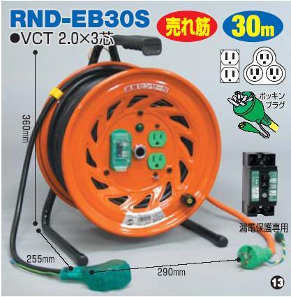 標準型電工ドラム 30m(〔1次線〕3m+〔2次線〕27m)タイプRND-EB30S 日動(NICHIDO)【送料無料】【smtb-k】【w2】【FS_708-7】【H2】