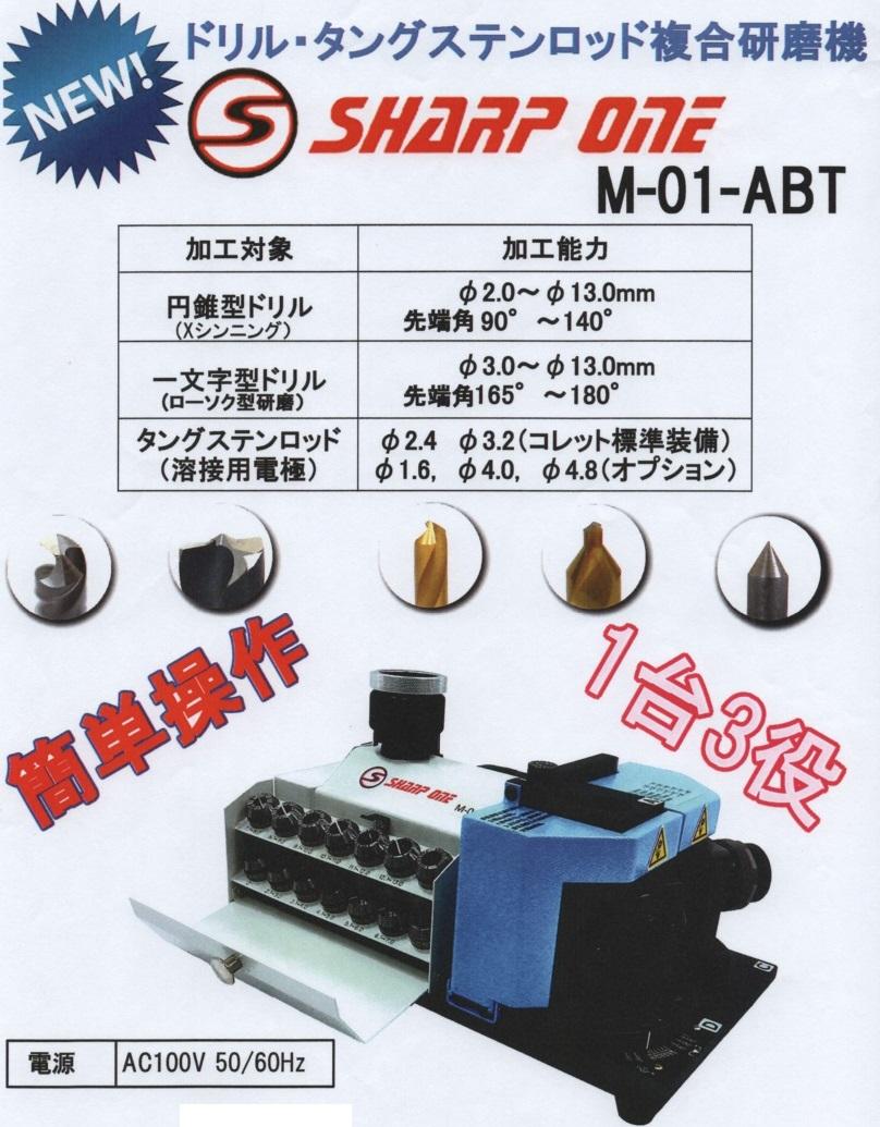 送料無料!鉄工ドリル・タングステンロッド複合研磨機 SHARP ONE M-01-ABT【送料無料】ハイス チタン コバルトドリル対応