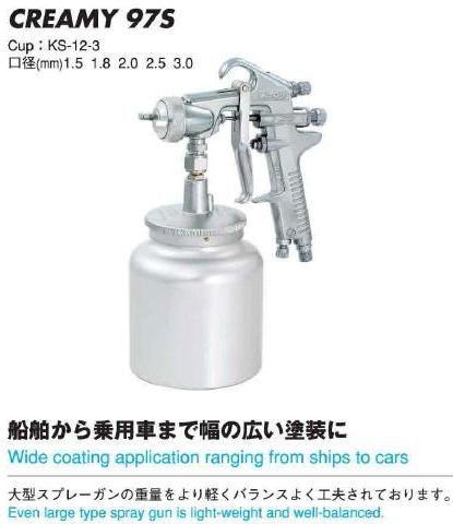標準スプレーガン(吸上げ式)CREAMY97S-15【送料無料】【FS_708-7】【H2】