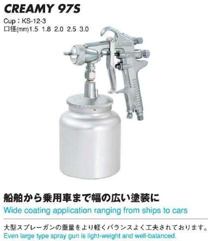 標準スプレーガン(吸上げ式)CREAMY97S-20【送料無料】【FS_708-7】【H2】
