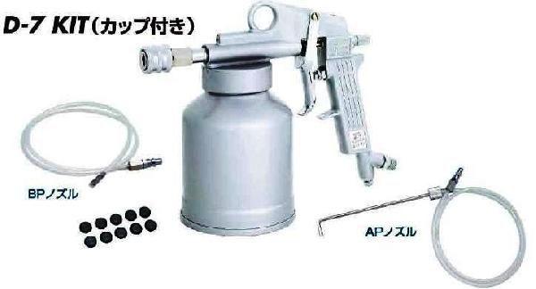 防錆用スプレーガン【ラストレスコートガン】D-7KIT【送料無料】【FS_708-7】【H2】