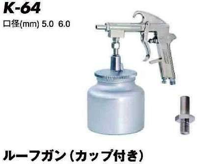 下廻りスプレーガン【ルーフガン】K-64【送料無料】【FS_708-7】【H2】