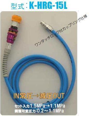オンハンドレギュレーターK-HRG-15L【送料無料】【FS_708-7】【H2】