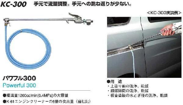 エンジンクリーナーパワフル300KC-300【送料無料】【FS_708-7】【H2】