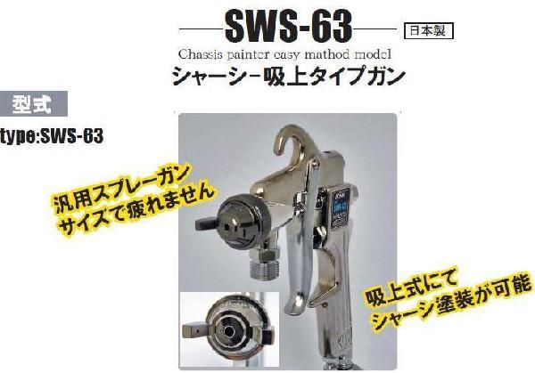 シャーシー吸上タイプガンSWS-63【送料無料】【FS_708-7】【H2】