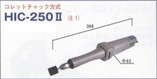 高周波ストレートグラインダHIC-250【送料無料】【高速電機】【FS_708-7】【H2】