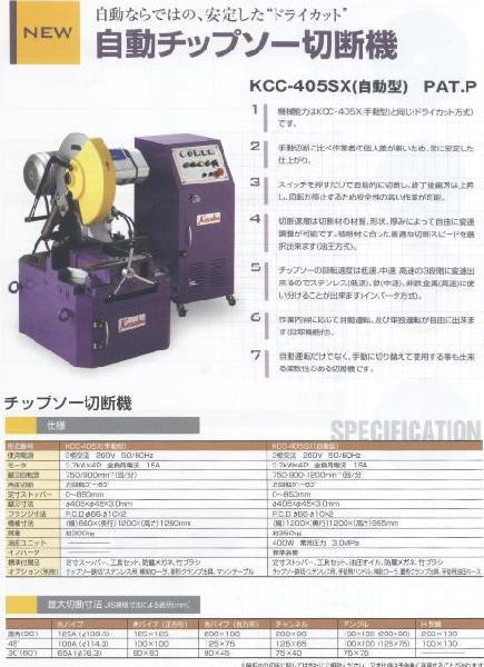 自動チップソー切断機KCC-405SX【送料無料】【高速電機】【FS_708-7】【H2】
