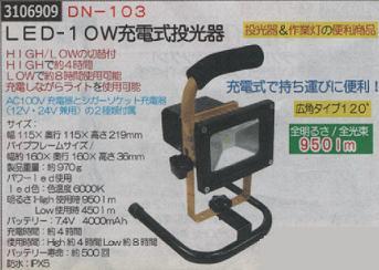 LED-10W充電式投光器