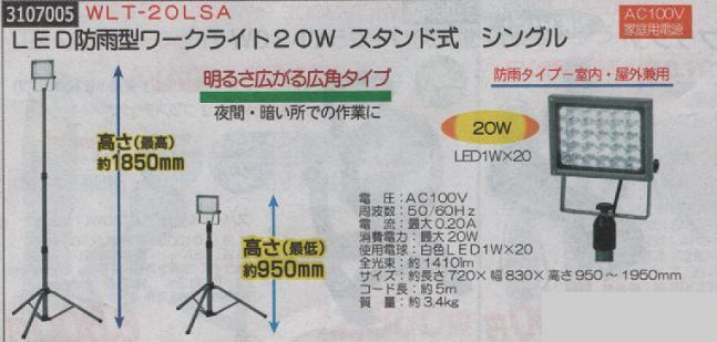 LED防雨型ワークライト20W スタンド式 シングル