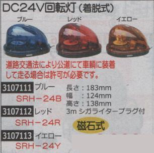 DC24V回転灯(着脱式)