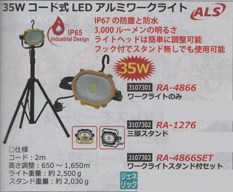 35Wコード式LEDアルミワークライト ALS