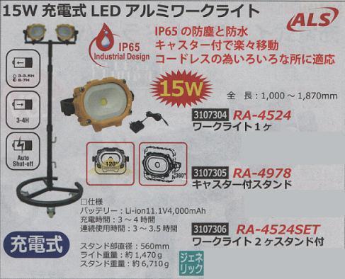 15W充電式LEDアルミワークライト ALS