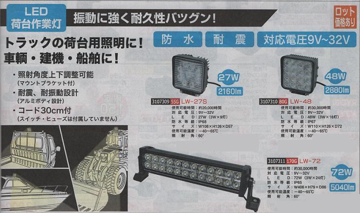 LED荷台作業灯