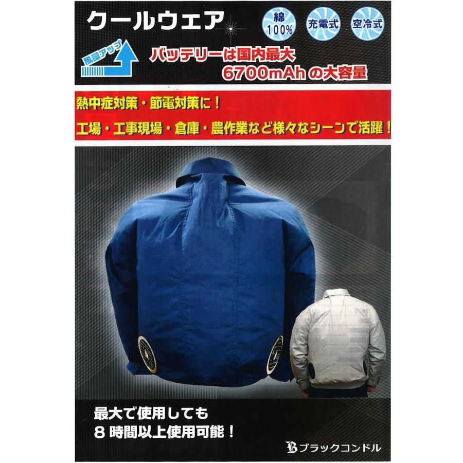 【送料無料】ブラックコンドル クールウェアフルセット BC-CW02C ファン付作業服