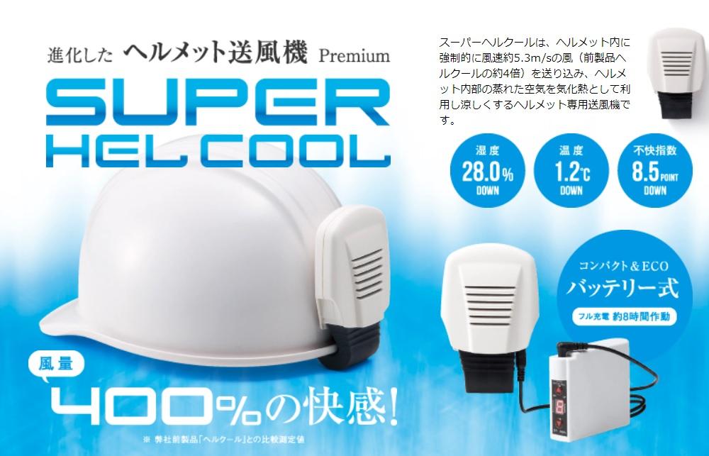 スーパーヘルクール NH-29B 充電式ヘルメット送風機【全国送料無料】熱中症対策
