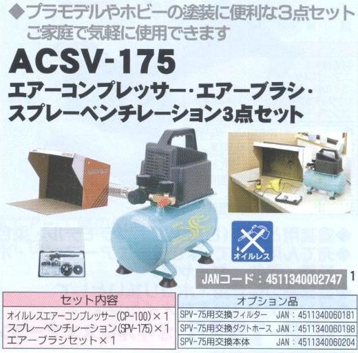 スプレーベンチレーション3点セット ACSV-175【送料無料】【smtb-k】【w2】【FS_708-7】【H2】